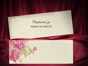 Сватбена покана 5491