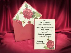 Сватбена покана 05566