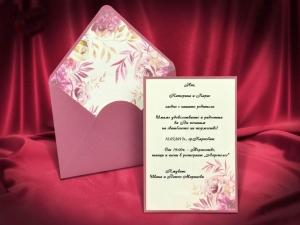 Сватбена покана 5579