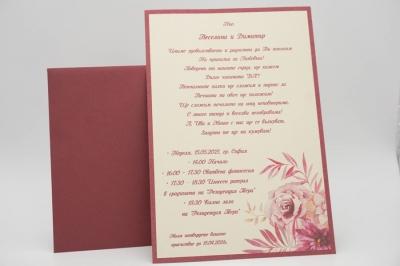 Сватбена покана 5575